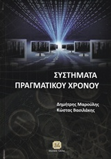 RTS book cover